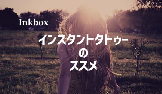 Tatooしたいけどできない…そんな時はInkboxのインスタントタトゥーで気分のアゲよう!