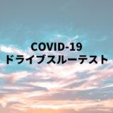 COVID-19 ドライブスルー検査をしてきた話。